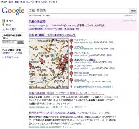 検索結果画面