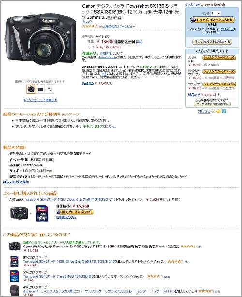 amazon.co.jp 商品ページ