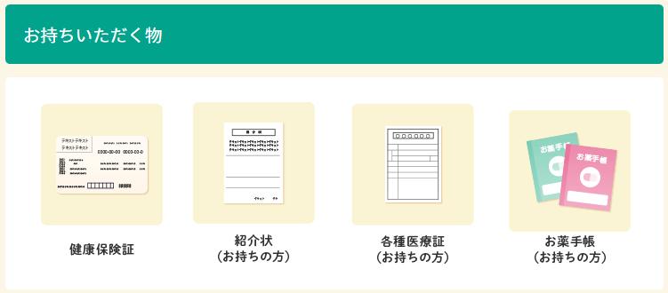 健康保険証・紹介状(お持ちの方)・各種医療症(お持ちの方)・お薬手帳(お持ちの方)