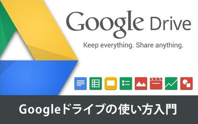 使い方 google ドライブ