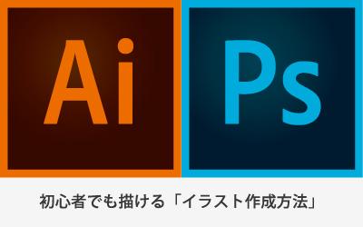 Illustratorphotoshopを使用したイラストの描き方イラスト加工編