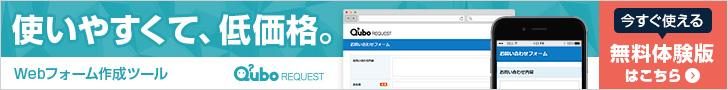管理者・入力ユーザーの使いやすさを追求したメールフォーム作成ツール「Qubo REQUEST」