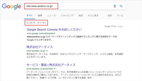 初心者向けgoogle search console 第3回 インデックス状況を把握し