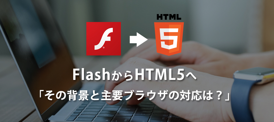 adobe flash player 終了