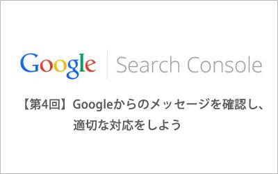 Googleからのアラートメッセージを確認し、適切な対応をしよう