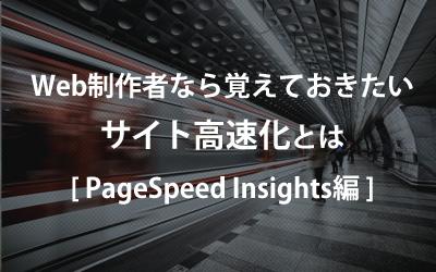 Web制作者なら覚えておきたいサイト高速化とは(PageSpeed Insights編)