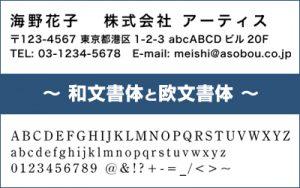 【名刺コラム】フォント(書体)~和文書体・欧文書体~