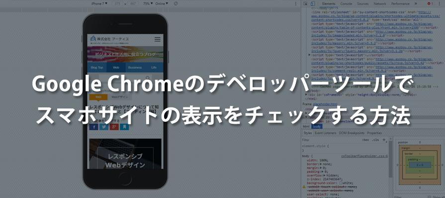 Google Chromeのデベロッパーツールでスマホサイトの表示をチェックする方法