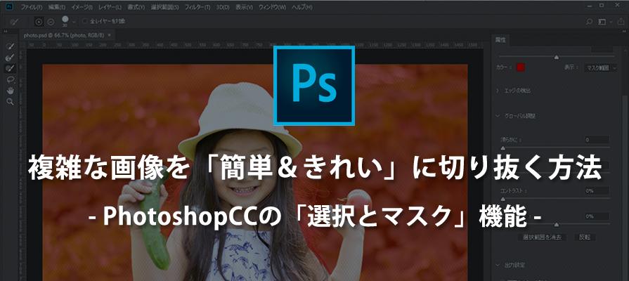 複雑な画像を「簡単&きれい」に切り抜く方法-PhotoshopCCの「選択とマスク」機能-