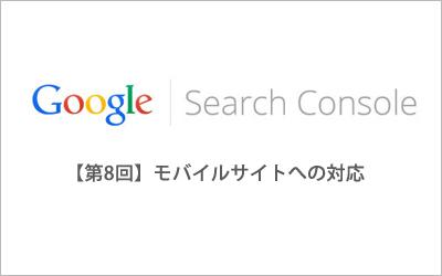 初心者向けGoogle Search Console【第8回】「Google Search Consoleでできるモバイルサイトへの対応」