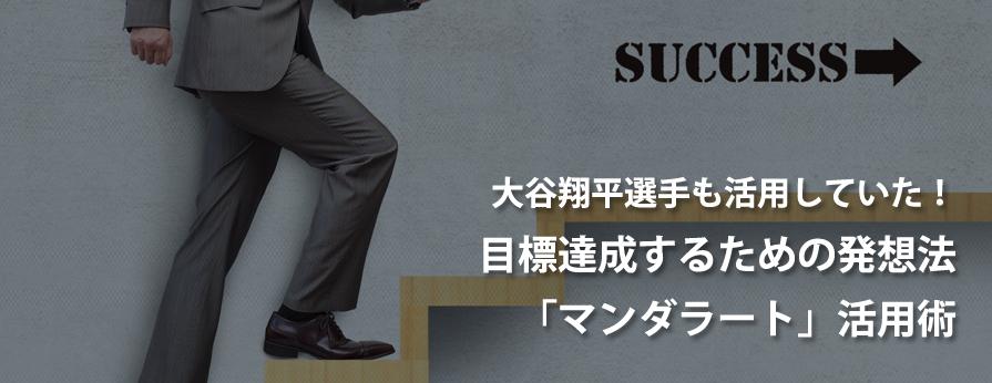 大谷翔平選手も活用していた!目標達成するための発想法「マンダラート」活用術