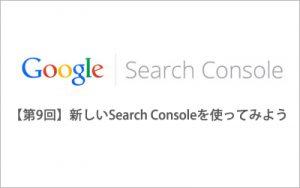 新しいSearch Consoleを使ってみよう