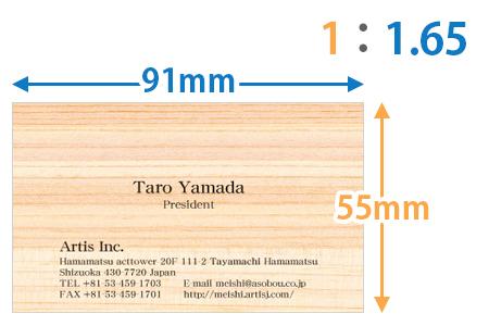 名刺(55×91mm)1:1.65