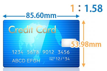 クレジットカード(53.98×85.60mm)1:1.58