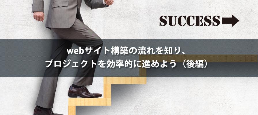 webサイト構築の流れを知り、プロジェクトを効率的に進めよう(後編)