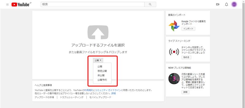 youtube プライバシー 設定