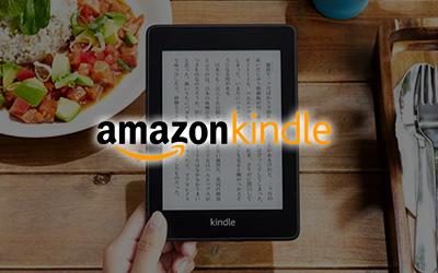 Amazon Kindleで自費出版するメリットと出版手続きを解説 | ビジネスとIT活用に役立つ情報