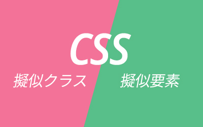【初心者向け】CSSの擬似要素と擬似クラスを理解しよう!   ビジネスとIT活用に役立つ情報