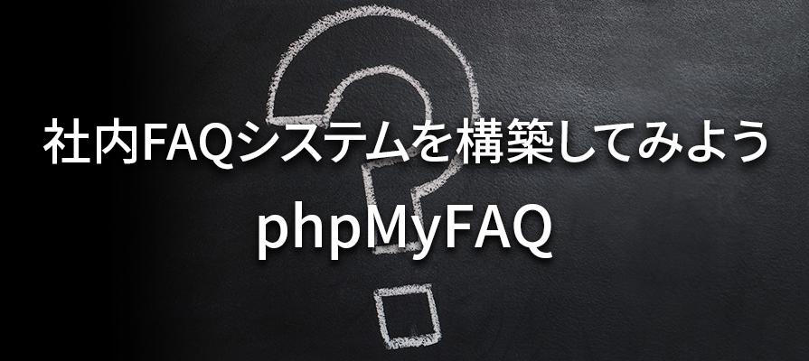 社内FAQシステムを構築してみよう