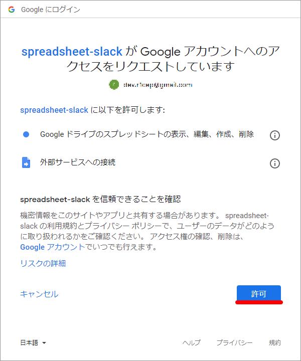 Google認可画面