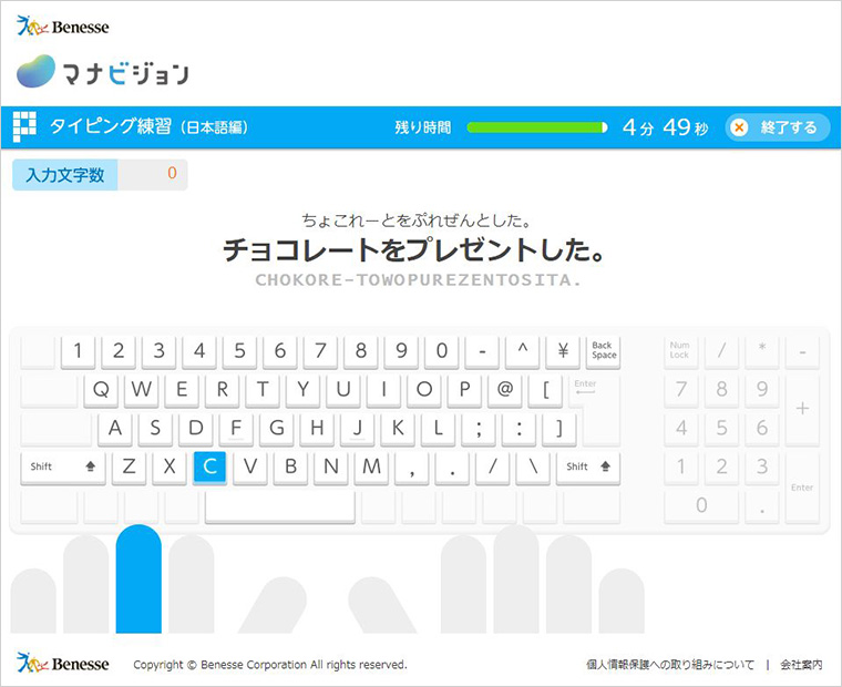 p 検 タイピング 練習