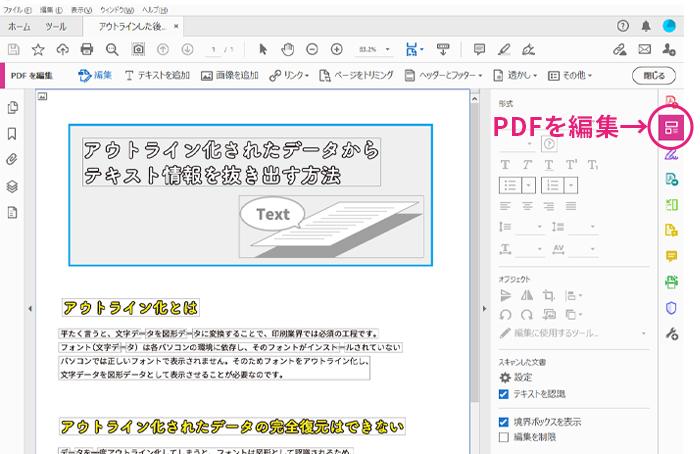 ai pdf 文字が化ける コピー