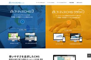 アーティスCMS(コンテンツ・マネジメント・システム)