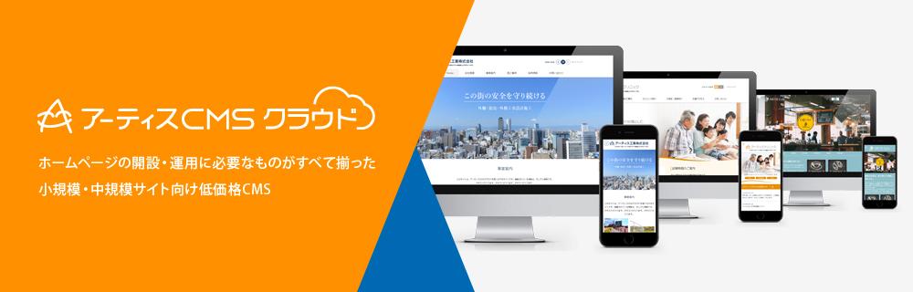 オリジナルデザイン・レスポンシブWebデザインに対応した 中規模・大規模サイト向けのインストール型CMSホームページの開設・運用に必要なものがすべて揃った 小規模・中規模サイト向け低価格CMS