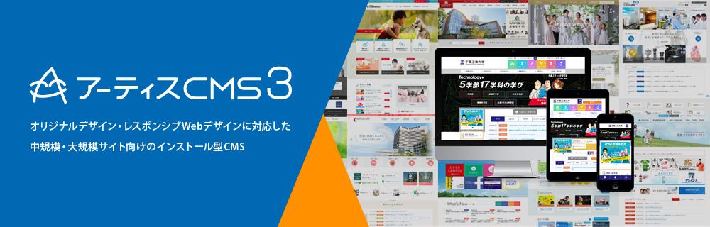 オリジナルデザイン・レスポンシブWebデザインに対応した 中規模・大規模サイト向けのインストール型CMS