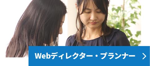 Webディレクター・プランナー