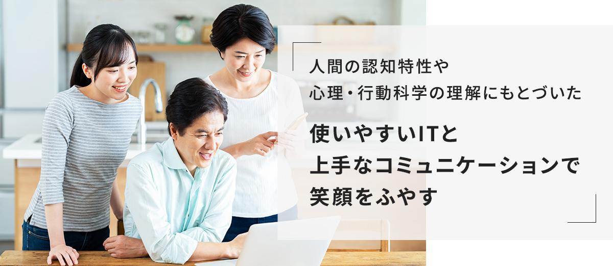 使いやすいITと上手なコミュニケーションで笑顔をふやす