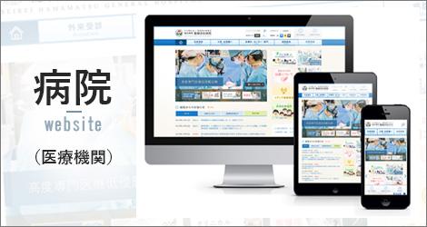 病院・医療機関ホームページ制作